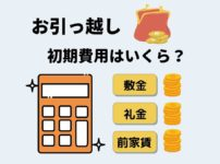 引っ越しの初期費用はいくら?3分で分かる計算方法&抑える方法10選!