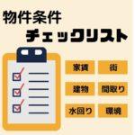 賃貸物件の条件チェックリスト41選!部屋探しで絶対に失敗しないために