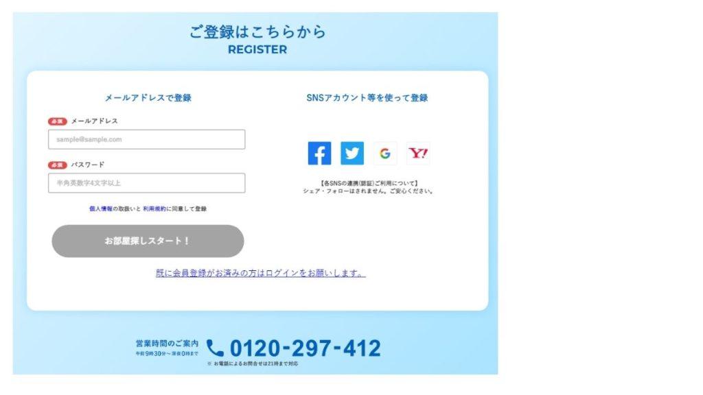 利用の流れ①:アカウント登録