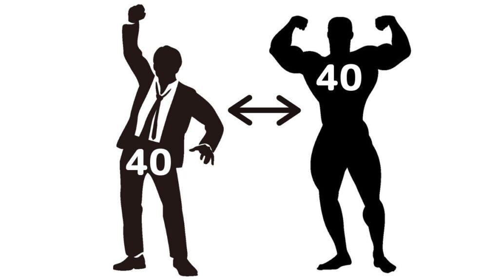 40代独身男性の強み