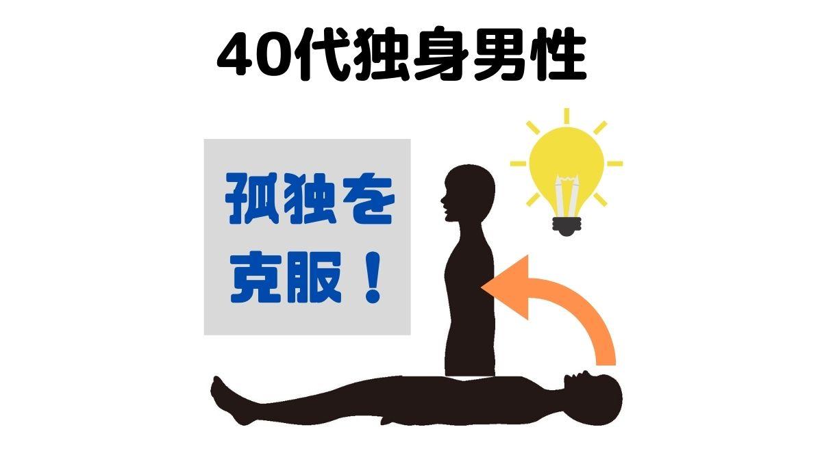 40代独身男性が孤独な理由と克服法5選!【もう…1人じゃない】