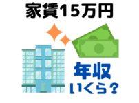 家賃15万円の年収は?あなたのこだわりと将来設計が最重要な理由!