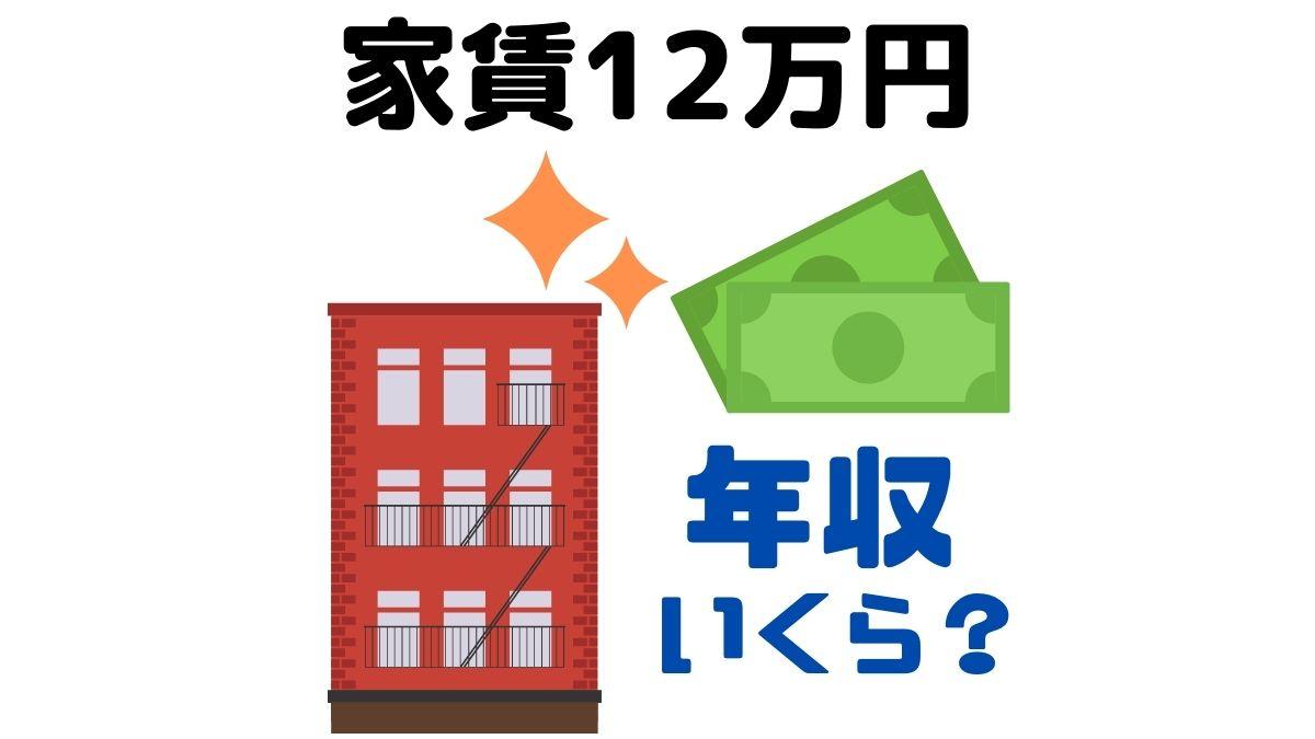 家賃12万円の年収は?500万円なら安心【大切なのはあなたのこだわり】