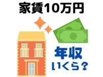 家賃10万円の年収は?400万円なら安心【いい部屋に住んで成り上がれ】