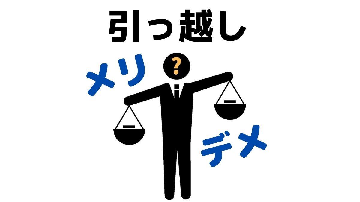 引っ越しのメリット7選とデメリット4選!【新生活を手に入れよう】