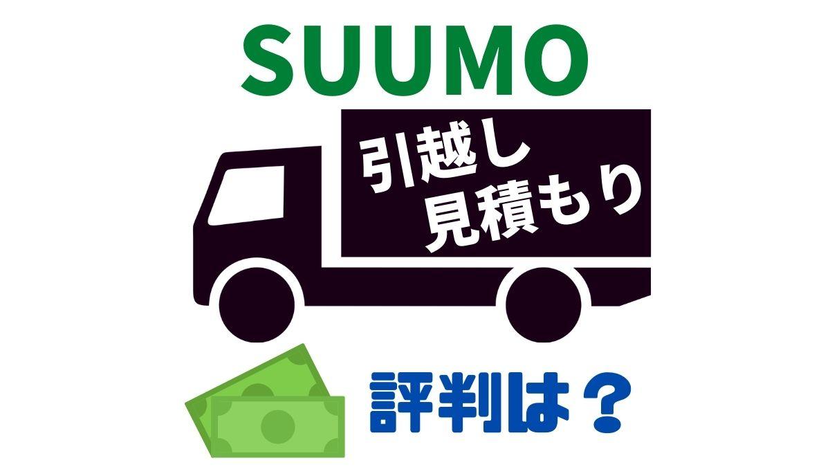 SUUMO(スーモ)引越し見積もりの評判と口コミ【引越し侍との比較あり】