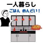 一人暮らしのご飯がめんどくさい!手抜き術7選【究極ズボラ飯】