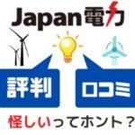 ジャパン電力の評判と口コミ!怪しいってホント?