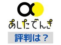 あしたでんきの評判・口コミとメリット・デメリット【料金比較あり】