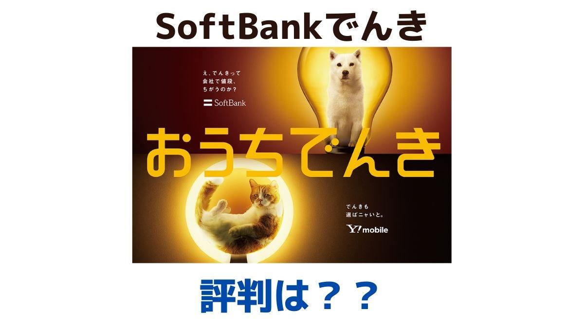 ソフトバンクおうちでんきの評判【最大のデメリットは解約金!】