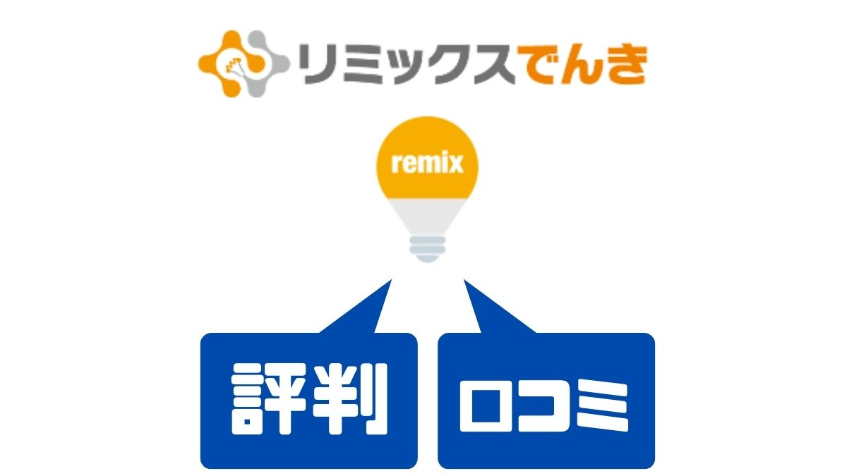 リミックスでんきの評判・口コミとメリット・デメリット!料金比較あり