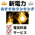 新電力会社おすすめランキング6【世帯・エリア別比較】