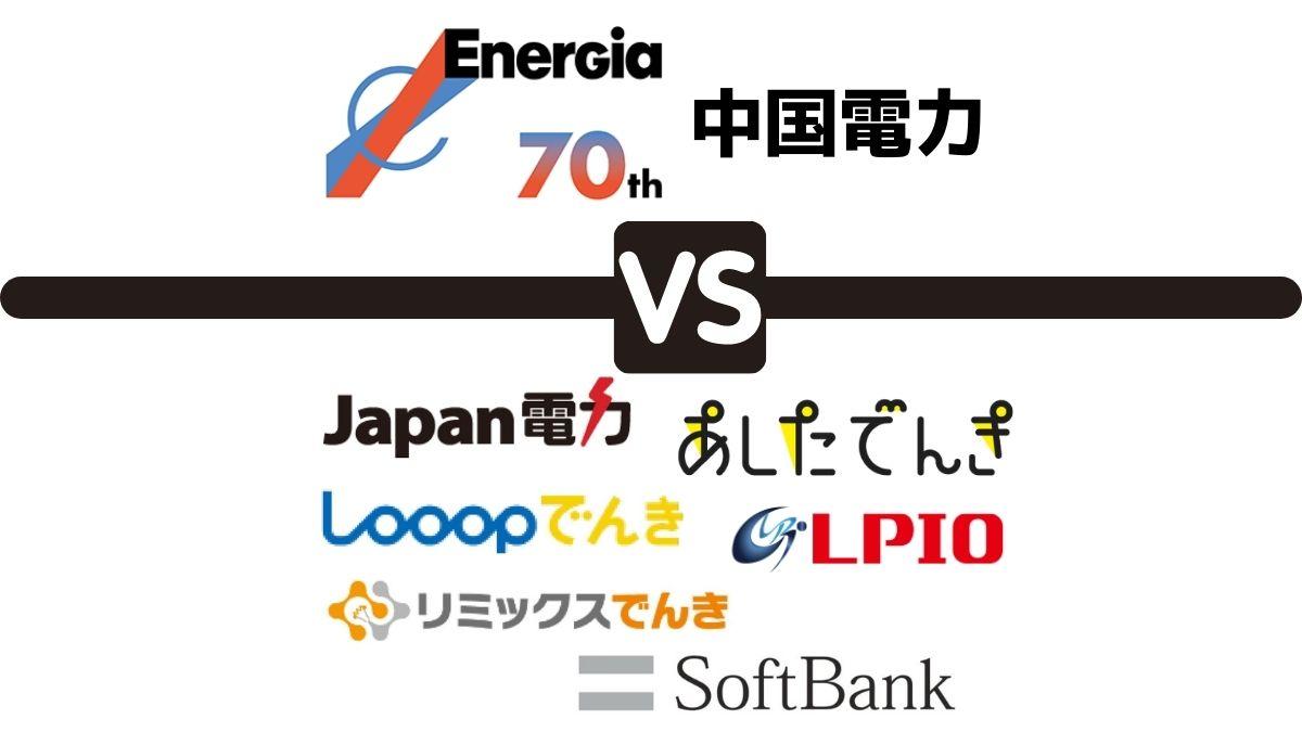 【中国電力エリア】新電力の電気料金おすすめランキング