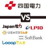 【四国電力エリア】新電力の電気料金おすすめランキング