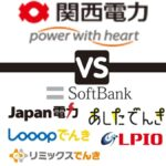 【関西電力エリア】新電力の電気料金おすすめランキング