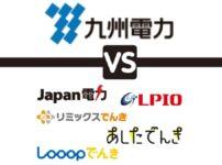 【九州電力エリア】新電力の電気料金おすすめランキング