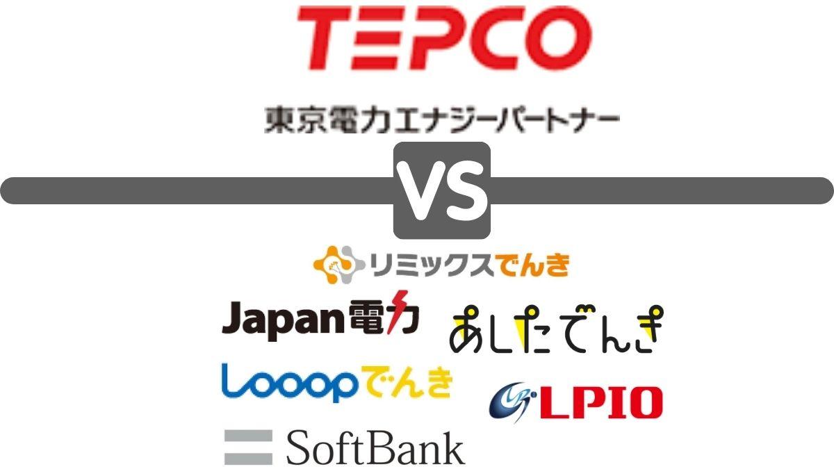 【東京電力エリア】新電力の電気料金おすすめランキング