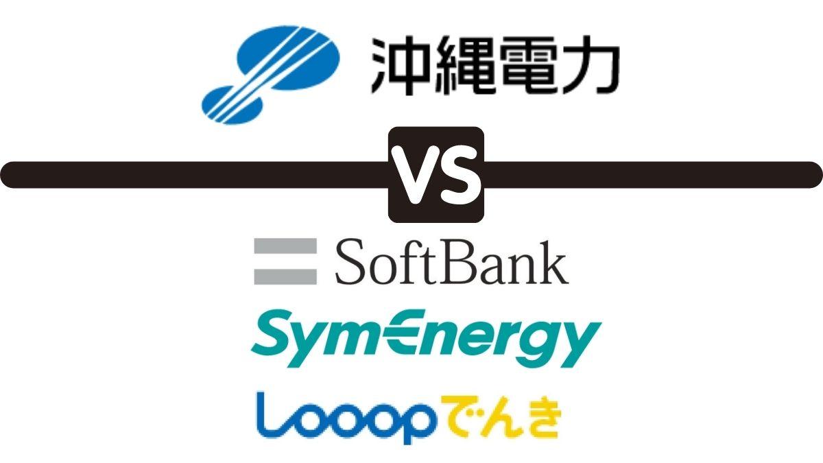 【沖縄電力エリア】新電力の電気料金おすすめランキング